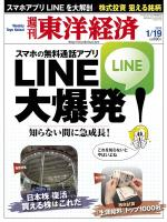 週刊東洋経済 2013/01/19 LINE大爆発!
