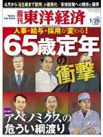 週刊東洋経済 2013/01/26 65歳定年の衝撃