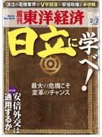 週刊東洋経済 2013/02/02 日立に学べ!