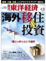 週刊東洋経済 2013/02/09 海外移住&投資 「脱ニッポン」という選択