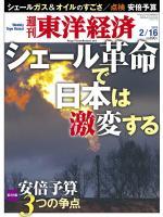 週刊東洋経済 2013/02/16 シェール革命で日本は激変する