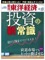 週刊東洋経済 2013/02/23 投資の新常識 銀行預金だけで大丈夫 新常識?