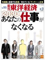 週刊東洋経済 2013/03/02 2030年あなたの仕事がなくなる