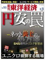 週刊東洋経済 2013/03/09 円安の罠/ネット炎上の処方箋