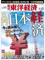 週刊東洋経済 2013/03/23 入門 日本経済/2014年採用&就活はこうなる!