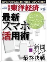 週刊東洋経済 2013/03/30 最新スマホ活用術/新聞テレビ最終決戦