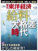 週刊東洋経済 2013/04/06 給料大格差時代/どうした経産省!