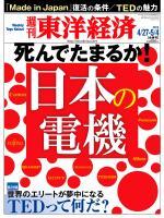 週刊東洋経済 2013/04/27・5/4 死んでたまるか! 日本の電機
