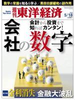 週刊東洋経済 2013/05/18 会社の数字 会計から投資まで知ればカンタン!