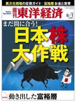 週刊東洋経済 2013/06/01 まだ間に合う! 日本株大作戦