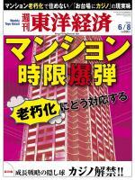 週刊東洋経済 2013/06/08 マンション時限爆弾