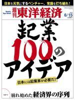週刊東洋経済 2013/06/15 起業100のアイデア この国には起業家がもっと必要だ!!