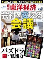 週刊東洋経済 2013/06/22 会社を変える会議