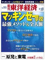 週刊東洋経済 2013/07/20 マッキンゼー学校 最強メソッド&全人脈