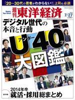 週刊東洋経済 2013/07/27 アンダー40才大図鑑 デジタル世代の本音と行動