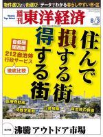 週刊東洋経済 2013/08/03 住んで損する街得する街 首都圏 ・関西圏212自治体
