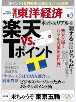 週刊東洋経済 2013/9/7 激突!楽天vs.Tポイント
