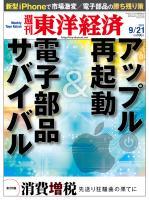 週刊東洋経済 2013/9/21 アップル再起動&電子部品サバイバル