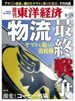 週刊東洋経済 2013/9/28 物流最終戦争 ヤマトも危うい消耗戦
