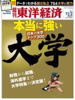 週刊東洋経済 2013/11/2 本当に強い大学