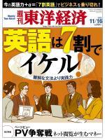 週刊東洋経済 2013/11/16 英語は7割でイケル!