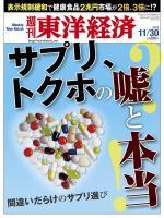 週刊東洋経済 2013/11/30 サプリ、トクホの嘘と本当