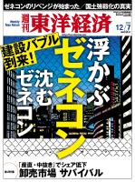 週刊東洋経済 2013/12/07 浮かぶゼネコン沈むゼネコン