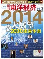 週刊東洋経済 2013/12/28・2014/1/4合併号 2014年大展望& 2030年未来予測