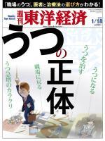 週刊東洋経済 2014/1/18号 うつの正体