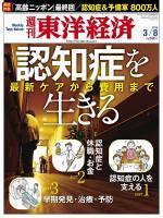 週刊東洋経済 2014/3/8号 認知症を生きる