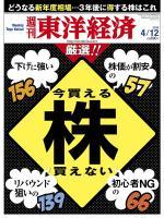 週刊東洋経済 2014/4/12号 いま買える株・買えない株