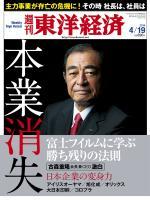 週刊東洋経済 2014/4/19号 本業消失 その時経営者は何を判断したのか