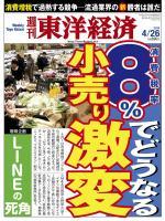 週刊東洋経済 2014/4/26号 小売激変 消費税8%後の勝者は誰だ