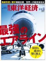 週刊東洋経済 2014/5/3・10合併号 最強のエアライン 羽田も成田も賢く使え!
