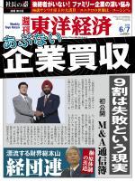 週刊東洋経済 2014/6/7号 企業買収