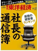週刊東洋経済 2014/6/21号 社長の通信簿