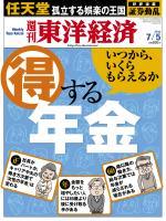 週刊東洋経済 2014/7/5号 得する年金