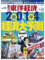 週刊東洋経済 2014/7/12号 2014年後半 経済大予測
