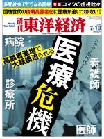 週刊東洋経済 2014/7/19号 医療危機