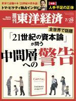 週刊東洋経済 2014/7/26号 21世紀の資本論