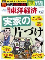 週刊東洋経済 2014/8/23号 実家の片付け