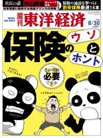 週刊東洋経済 2014/8/30号 保険のウソとホント