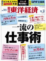 週刊東洋経済 2014/9/6号 一流の仕事術
