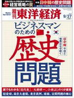 週刊東洋経済 2014/9/27号 ビジネスマンのための歴史問題