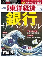 週刊東洋経済 2014/11/8号 銀行サバイバル