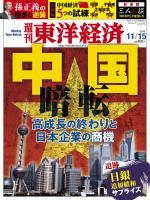 週刊東洋経済 2014/11/15号 中国暗転