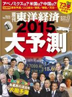 週刊東洋経済 2014/12/27-2015/1/3新春特大合併号 2015大予測