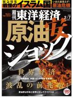 週刊東洋経済 2015/2/7号 原油安ショック