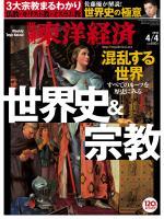 週刊東洋経済 2015/4/4号 世界史&宗教