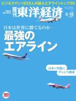 週刊東洋経済 2015/5/16号 最強のエアライン